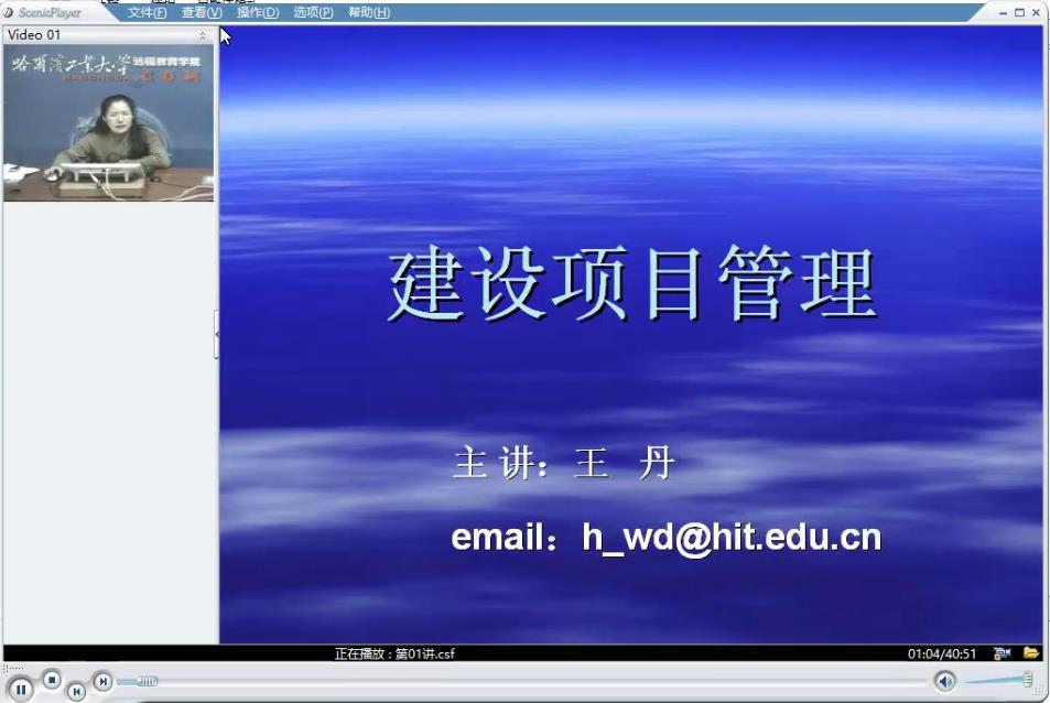 工程项目管理34讲-哈尔滨工业大学