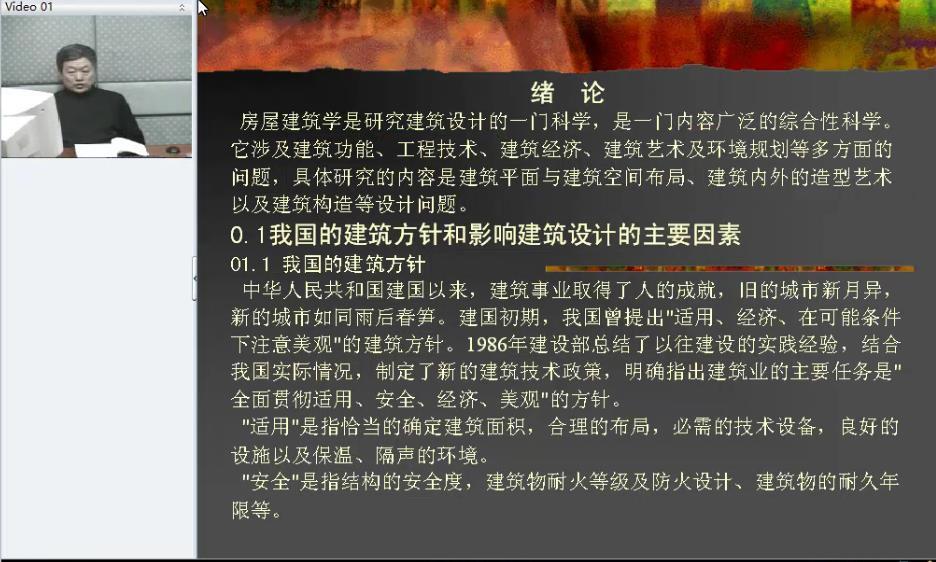 房屋建筑学39讲-哈尔滨工业大学