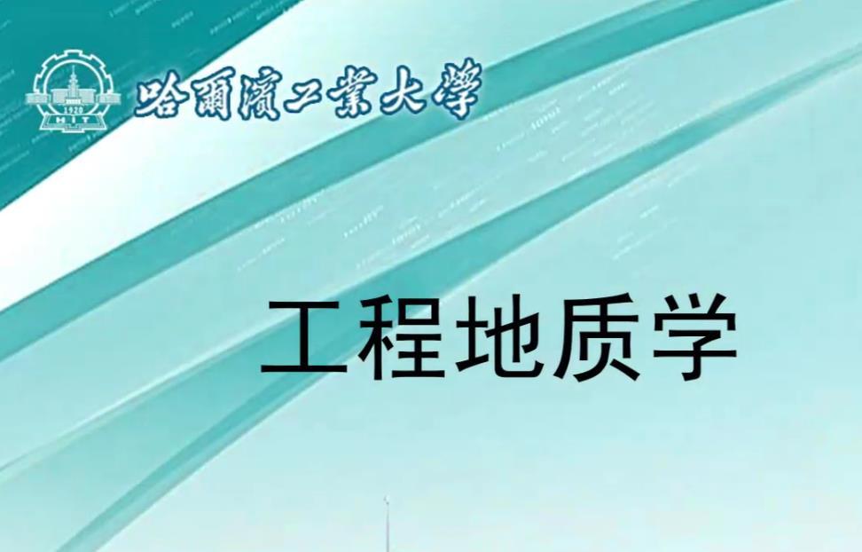 09工程地质24讲-哈尔滨工业大学