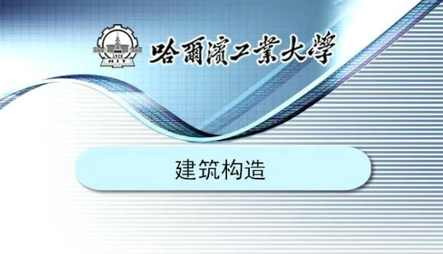 房屋构造与识图49讲-哈尔滨工业大学