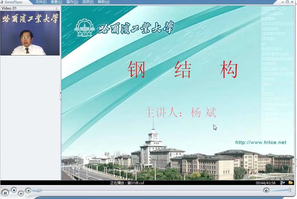 08钢结构64讲-哈尔滨工业大学