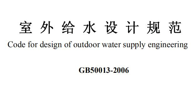 GB50013-2006室外给水设计规范.pdf