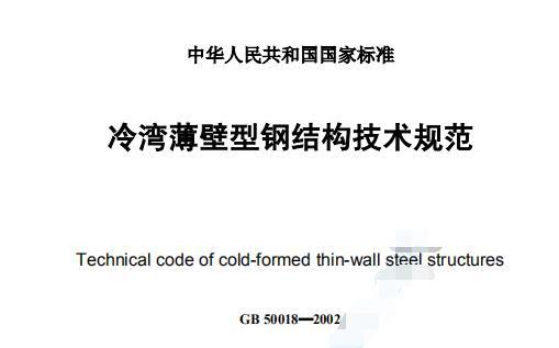 GB50018-2002冷弯薄壁型钢结构技术规范.pdf