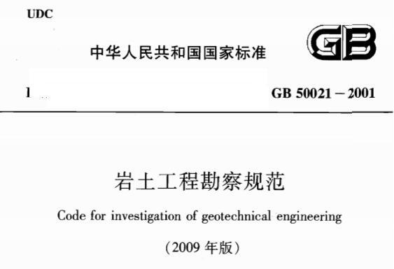 GB50021-2001(2009年版) 岩土工程勘察规范.pdf