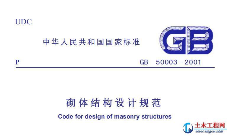 GB50003-2001砌体结构设计规范.pdf