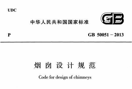 现行规范GB50051-2013 烟囱设计规范.pdf