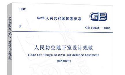 现行规范GB50038-2005人民防空地下室设计规范.pdf