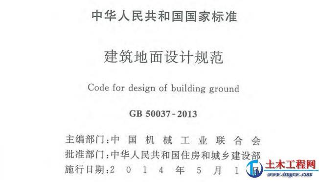 现行规范GB50037-2013 建筑地面设计规范.pdf
