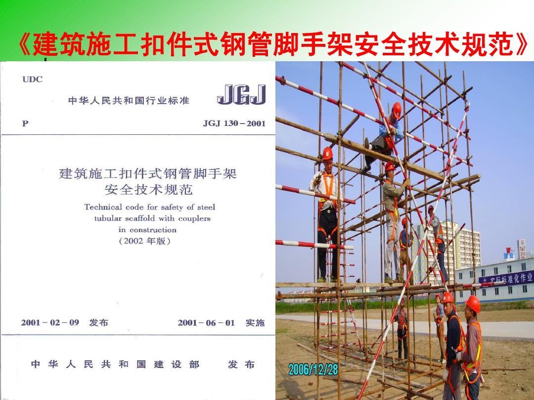 JGJ-130-2011建筑施工扣件式钢管脚手架安全技术规范