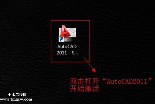 AutoCAD2011安装破解详细图文教程