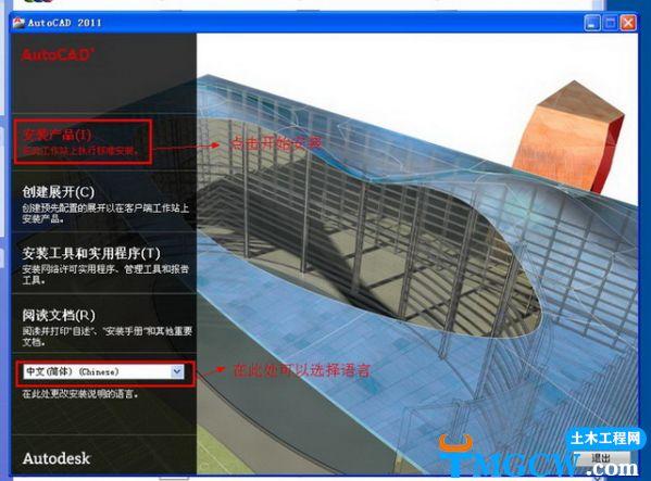 AutoCAD2011中文版安装破解详细图文教程