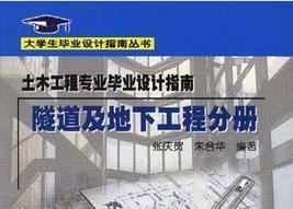 隧道及地下工程分册-土木工程专业毕业设计指南.pdf