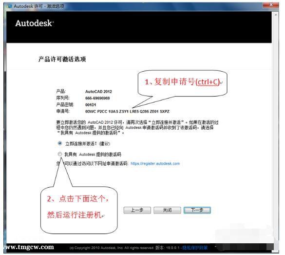 AutoCAD 2012破解版安装教程附下载地址及注册机