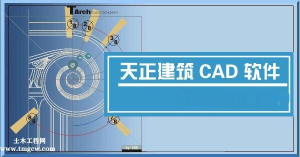 天正建筑T20V5.0搭配CAD2018和CAD2019