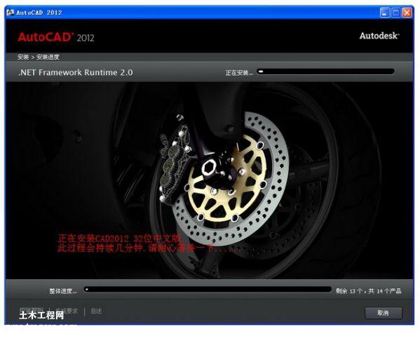 AutoCAD 2012破解版下载32位64位