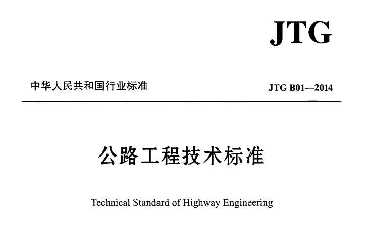 JTG B01-2014 公路工程技术标准