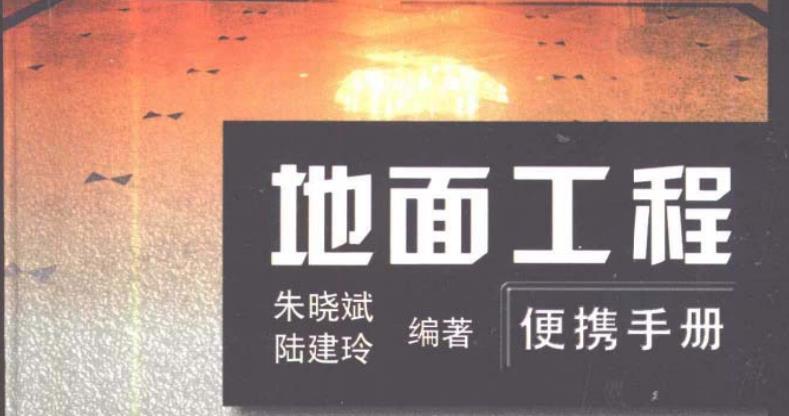 建筑工程系列便携手册之地面工程便携手册