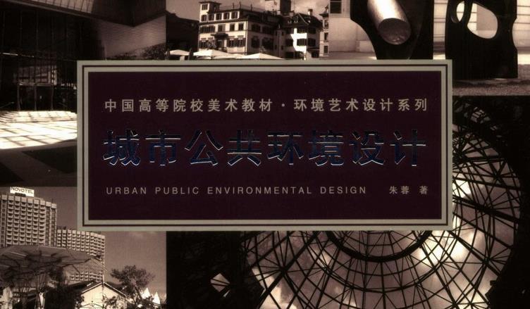 城市公共环境设计作者朱蓉