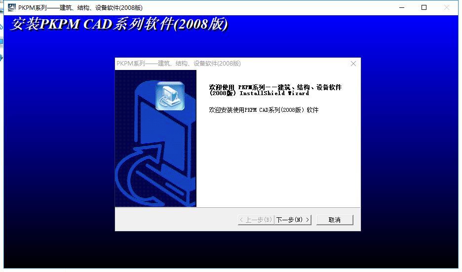 PKPM2008正式破解版安装教程附安装包