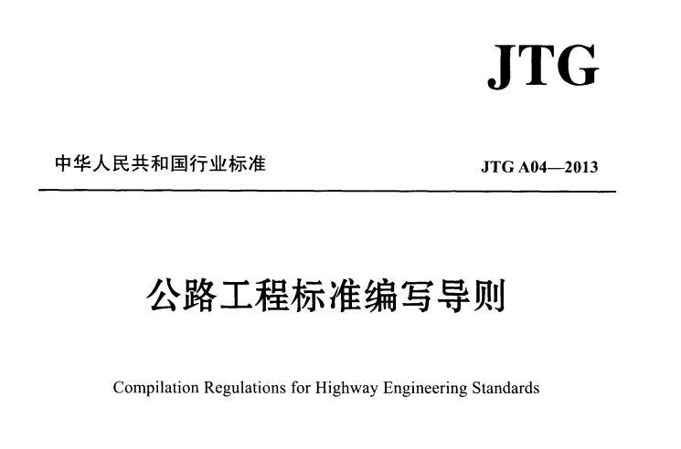 JTG A04-2013 公路工程标准编写导则