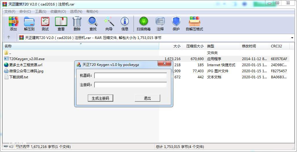 天正建筑T20 V2.0注册机forCAD2016版