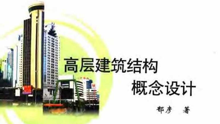 高层建筑结构概念设计