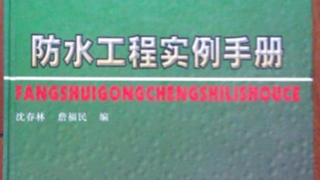 防水工程实例手册中国建筑工业出版社出版