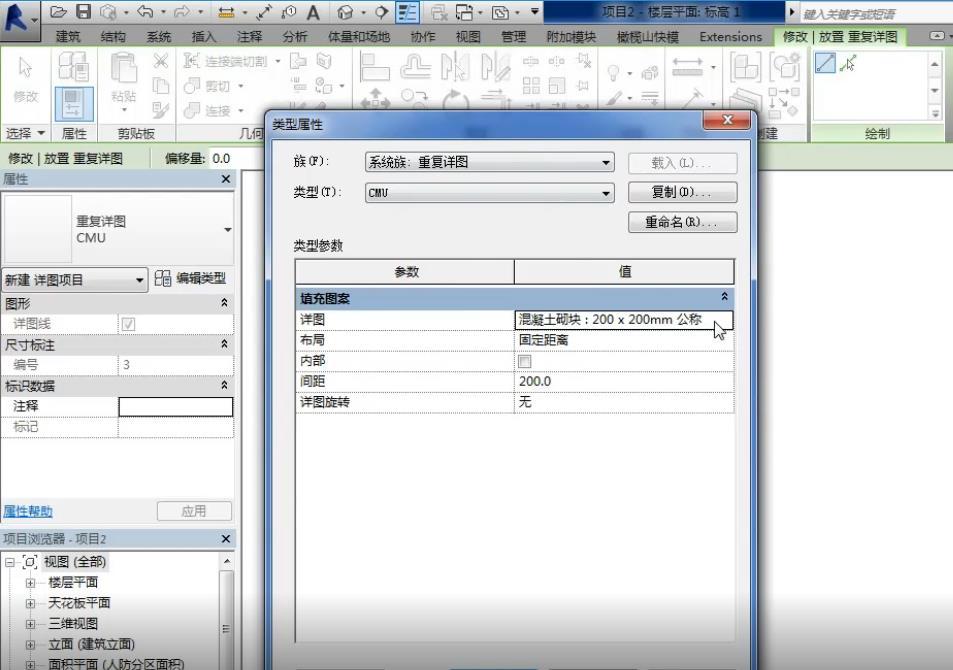 Revit建筑施工图视频教程全集之中级课程