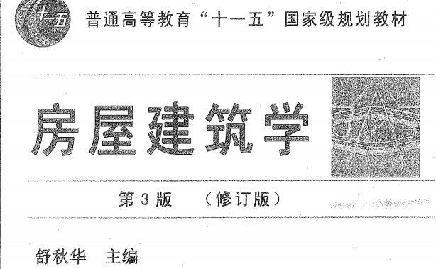 房屋建筑学第三版武汉理工大学出版