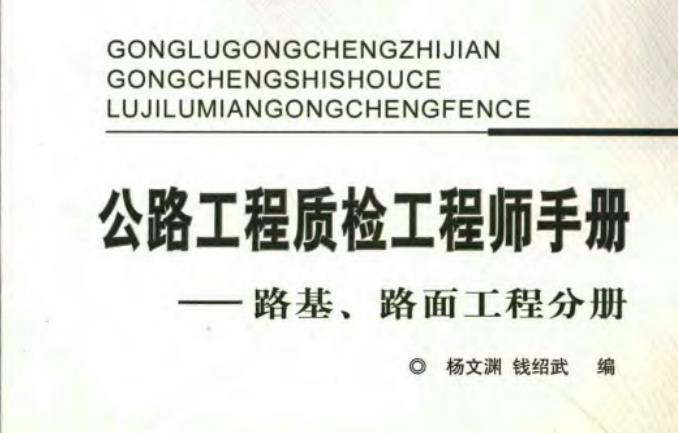 公路工程质检工程师手册-路基路面工程分册