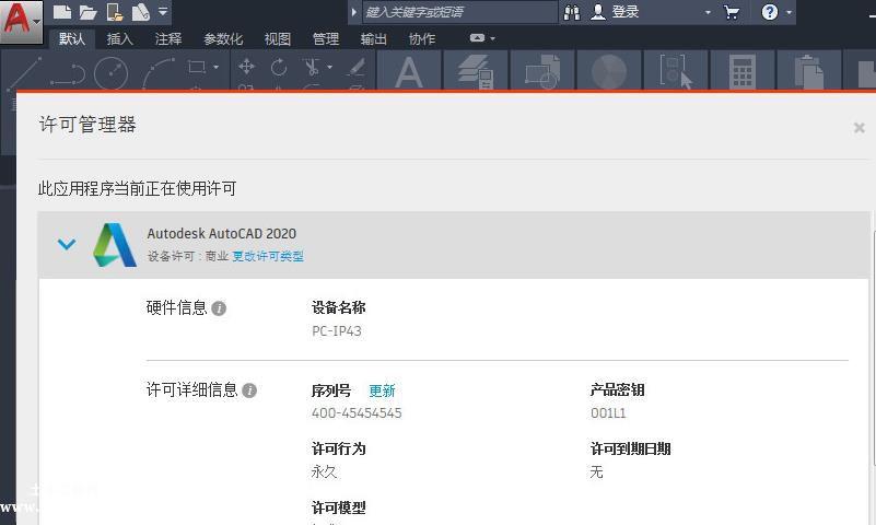 AutoCAD 2020 简体中文破解版安装激活教程附下载地址和注册机