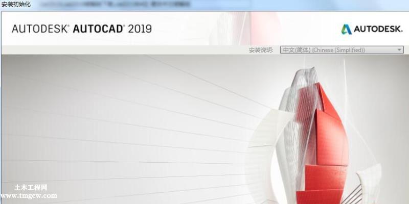AutoCAD2019软件安装破解教程,附破解软件下载地址