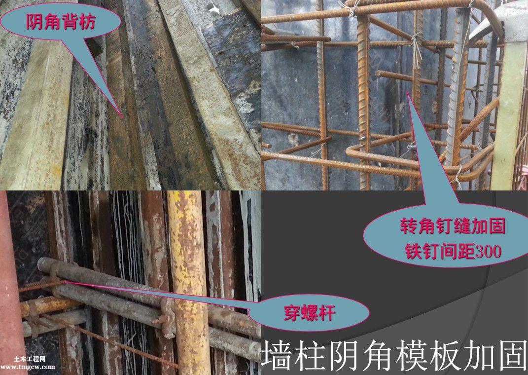 图文并茂讲解模板工程施工工艺培训PPT