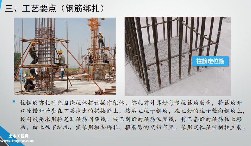 施工工艺标准化手册第一分册-房建工程之地基与基础主体结构免费下载