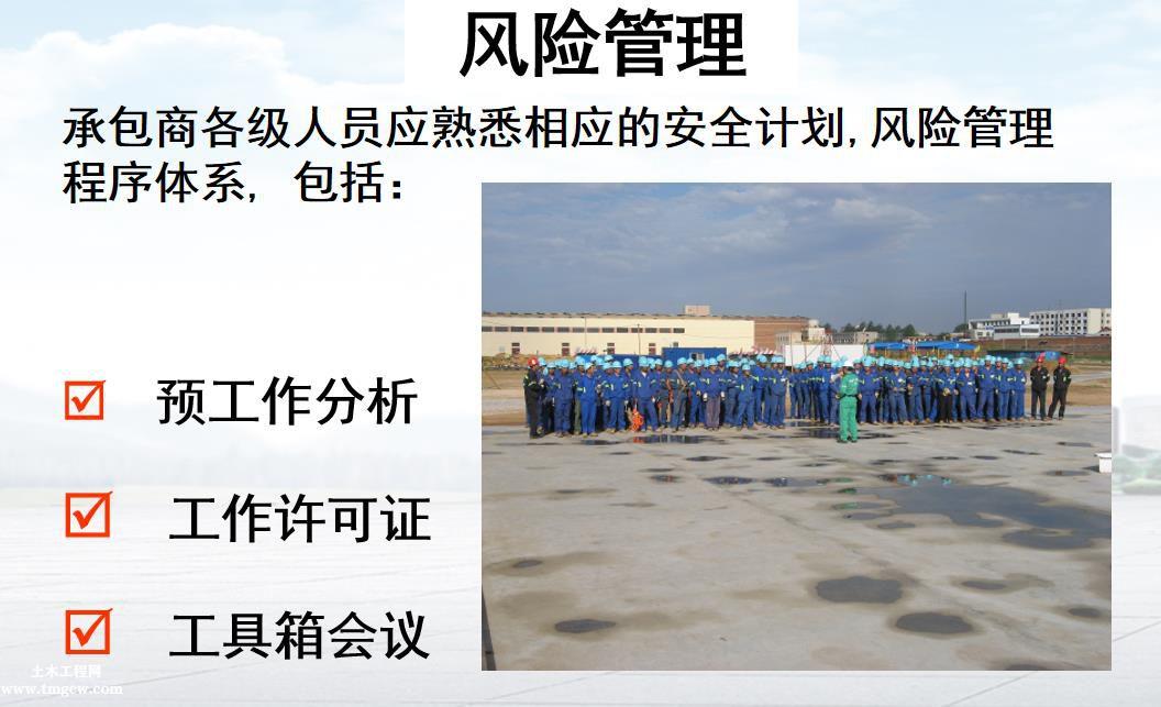 图文解说工地上新进员工入场安全教育培训讲义PPT免费下载