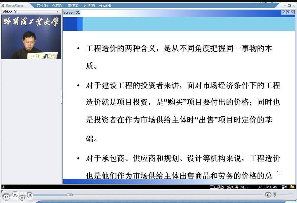 土建工程预算22讲-哈尔滨工业大学