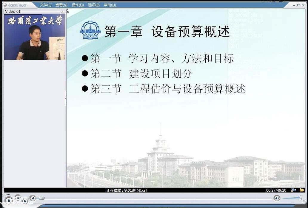 设备预算40讲-哈尔滨工业大学