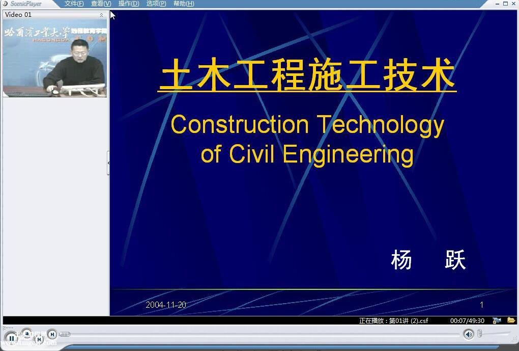 建筑施工技术56讲杨跃教授-哈尔滨工业大学