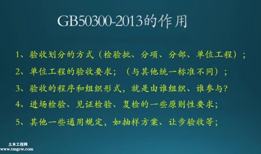 质量验收统一标准(GB50300-2013)视频讲解教程