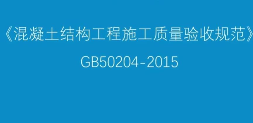 混凝土结构验收规范(GB50204-2015)视频讲解教程