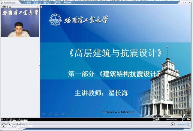 建筑抗震与多高层结构设计34讲-哈尔滨工业大学