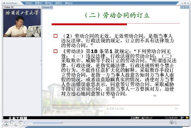 建设法规30讲-哈尔滨工业大学