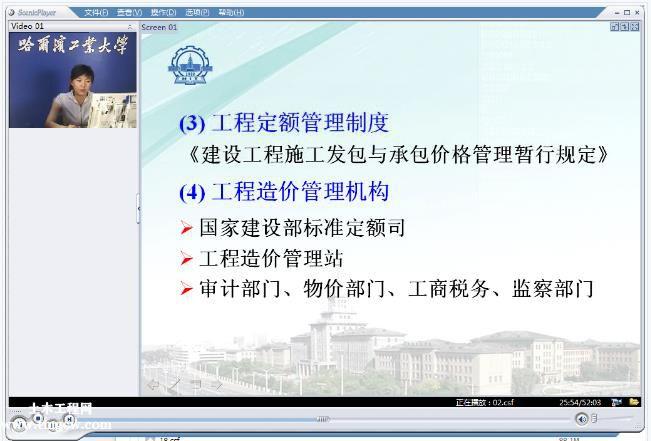 建筑工程造价计价与控制38讲-哈尔滨工业大学