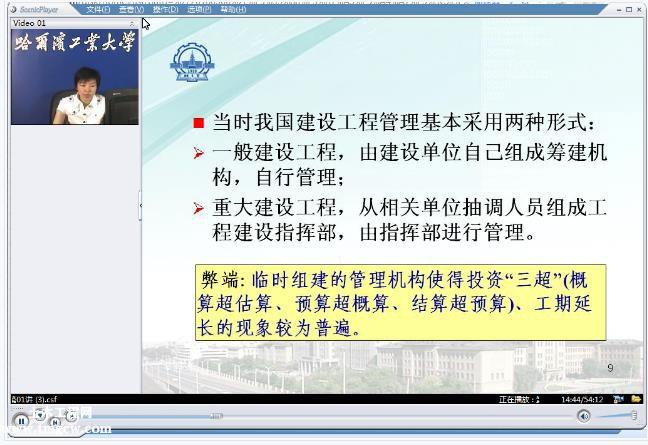 建设工程监理概论40讲-哈尔滨工业大学