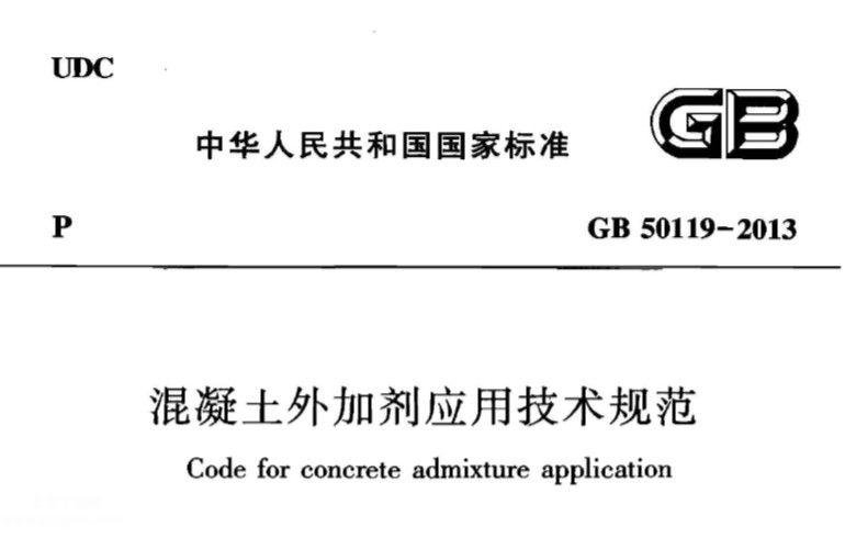 现行规范GB50119-2013 混凝土外加剂应用技术规范