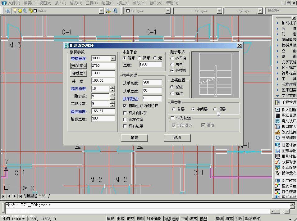 天正建筑2013视频教程演示13集完整版
