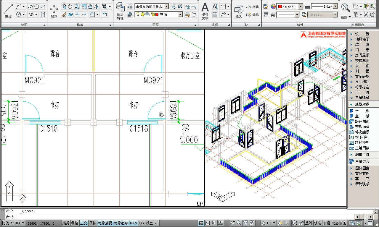 天正建筑8.0视频教程基础加实例完整版