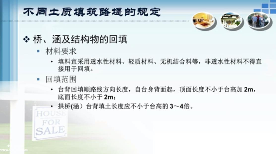 道路工程施工技术视频32集全4.45G
