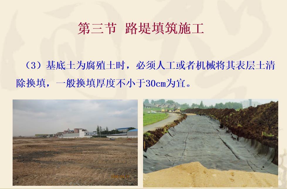 路基路面施工技术培训PPT大全359MB